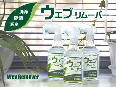 エコ洗剤ウェブリムーバー