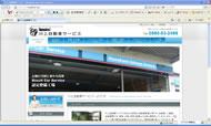 川上自動車Webイメージ